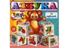 Азбука.Картонные кубики (н.п.и.)